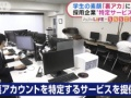 【悲報】日本企業さん、まるでストーカーのような暴挙に出てしまうwwwwwwwwwwwwwwwwwwww