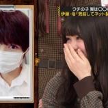 『【乃木坂46】伊藤理々杏、乃木坂加入前に『男装配信』していたことをバラされて号泣・・・』の画像