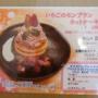 【東京 赤坂】ホットケーキパーラーフルフル Fru-Full いちごのモンブランホットケーキ