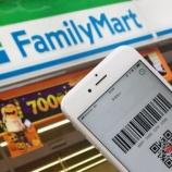 『ファミマのスマホ決済「ファミペイ」誕生!Tポイントとも連携し、クレジットカードを紐付けて利用。』の画像
