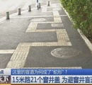 中国の点字ブロックをご覧くださいwwwwwwwwww