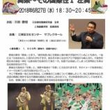『6月27日 雅楽を知るシリーズ第9回を開催いたします。』の画像