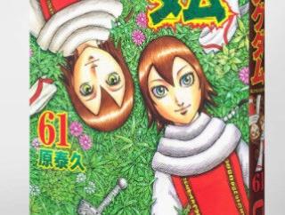 【悲報】キングダム、コミック61巻まで出てるのにまだ1国も落とせていない。