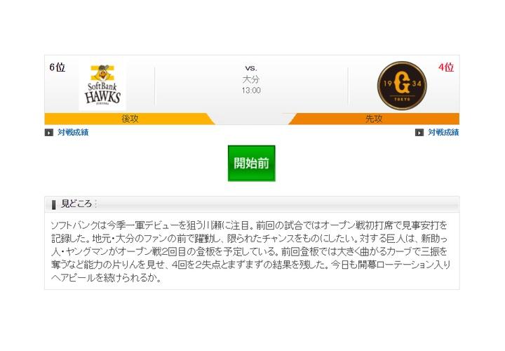 【 巨人オープン戦 】vs ソフトバンク!先発はヤングマン!13:00~