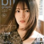 【小坂菜緒】blt graph. vol.57 2020 JULY ※レビュー有り