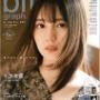 【小坂菜緒】blt graph. vol.57 2020 JULY