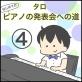 ピアノの発表会への道④
