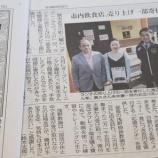 『\中日新聞掲載/「ダイニングぷっくり」が売り上げの一部を関商工ラグビー部に寄付』の画像