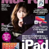 『カッコよすぎる・・・生駒里奈、雑誌の表紙に!!!!!!キタ━━━━(゚∀゚)━━━━!!!』の画像