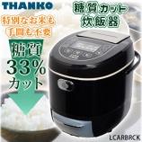 『家電を買う。 梅沢富美男・ブルゾンちえみ 7月23日放送』の画像