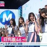 『最高の笑顔w 日向坂46『Mステ』OP階段に登場!!キタ━━━━(゚∀゚)━━━━!!!』の画像