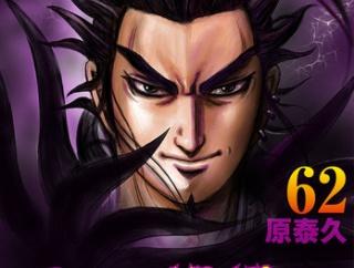【画像】「キングダム」の桓騎将軍、レスバが強すぎるwwwww
