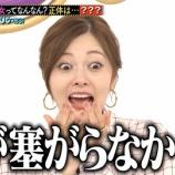 『【元乃木坂46】最高かよwww まいやんの顔wwwwww』の画像