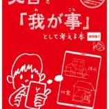 『戸田市に全戸配布されている「戸田市ハザードブック(2018年改定版)」を読み返してください』の画像
