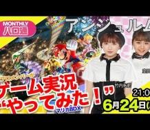 『【生配信】アンジュルム竹内朱莉&室田瑞希と『マリカ8DX』をいっしょに遊ぼう!【ハロ通LIVE】』の画像