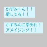 『【乃木坂46】泣ける・・・生駒里奈、高山一実卒業にメッセージ『かずみん、愛してる・・・』』の画像