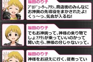 【グリマス】「ワッショイ! アイドル夏祭り」ショートストーリーまとめ3