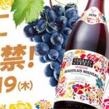 『【お酒の棚】ボジョレー・ヌーヴォー2020 今週に解禁!』の画像
