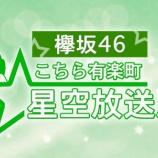 『欅坂46冠ラジオ『こちら有楽町星空放送局』2019年4月より日曜23時30分〜の30分番組に拡大が決定!』の画像
