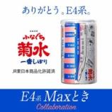 『【数量限定】E4系ラストランへ。「ふなぐち菊水一番しぼり JR-EAST1」限定デザイン缶発売中』の画像