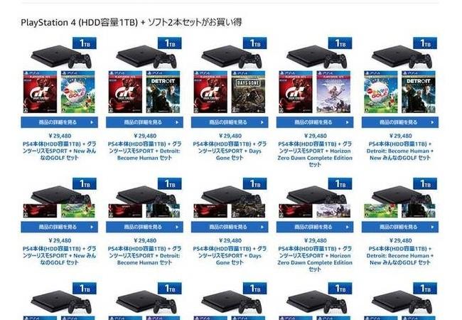 PS4pro買うか悩んでんだがプレステ5に互換性ある噂が怖くて踏み出せない