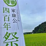 『田んぼアート稲刈りイベント』の画像