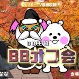 『ジャラン五反田 11/19オフミー「BBwithえみなな」 出玉簡易表』の画像