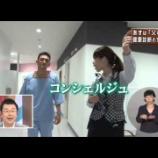 『埼玉県広報番組「彩の国ニュースほっと」で戸田中央総合健康管理センターが紹介されました』の画像