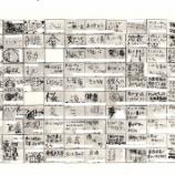 『実物資料集43 金星「あかつき」のプレート』の画像
