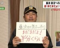 【阪神】藤浪復活への道のりは?山本昌「まだまだよ!半分くらい」