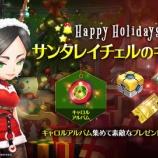 『【ベボスタ】12月25日(金)更新!最新イベント情報』の画像