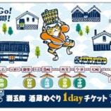 『【イベント】日本一の酒どころ「灘五郷」を巡ろう!「灘五郷 酒蔵めぐり1dayチケット」発売』の画像