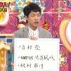 アメトーク小物MC芸人で『あの人がいると助かる』に渋谷凪咲が挙げられるw