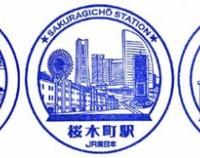 『横浜・神奈川デスティネーションキャンペーン』の画像