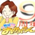 鶯谷おかあさん9周年つき稼げる超特大イベント開催!女性大募集!!!