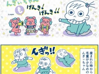 【すくコム連載漫画】んぎぃちゃんもげんき!げんき!!【9/21配信】