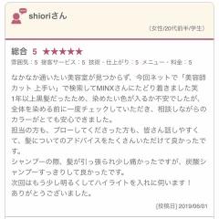 shiori様口コミありがとうございます