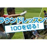 『ゴルフで100を切る方法を一挙にまとめてみたぞ』の画像
