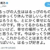 指原莉乃が休養発表の兒玉遥についてツイート