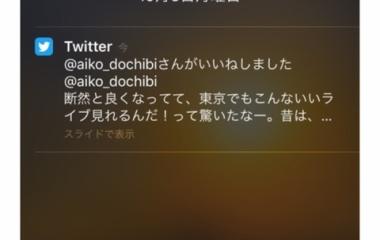 『aikoからツイッターへのいいね』の画像