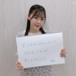 『【乃木坂46】相変わらず可愛いなあ〜・・・柴田柚菜さん、本日最新の美貌がこちら!!!』の画像