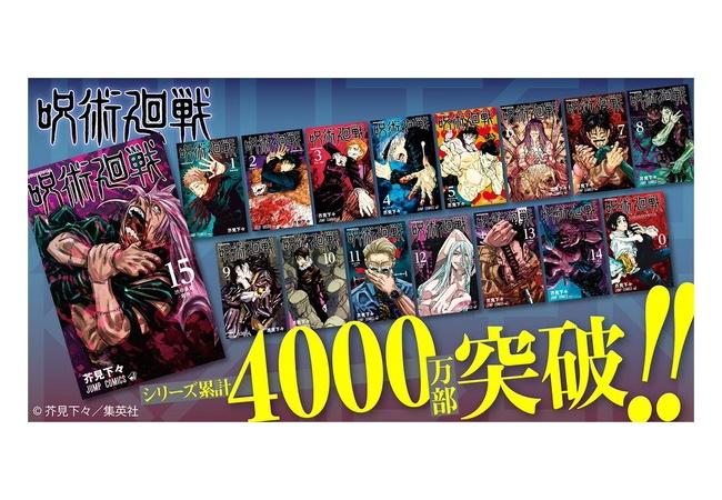 【朗報】呪術廻戦、4000万部突破!!ワンピースの売上速度を超えた模様wwww