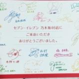 『【乃木坂46】メンバーが超至近距離に!!『セブンイレブンお買い物イベント@大阪会場』レポートまとめ!!!』の画像