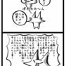 【四コマ漫画】 ヘル朝鮮。ランプの妖精への願い事。