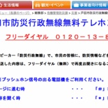 『戸田市防災無線テレホンサービス』の画像