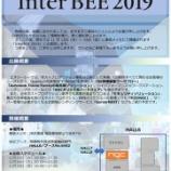 『『InterBEE 2019出展のご案内』』の画像