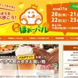 『戸田ほぉ〜バル(戸田市の街バル)11月20日(木)より4日間開催』の画像