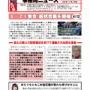 事務局ニュース6号、3.21集会報告号