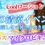 『8/21(金)~夏の清涼イベント情報』の画像