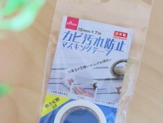 【ダイソー】なんと防カビ剤入りのマステがあった! 目から鱗のカビ対策ヾ(*´∀`*)ノ
